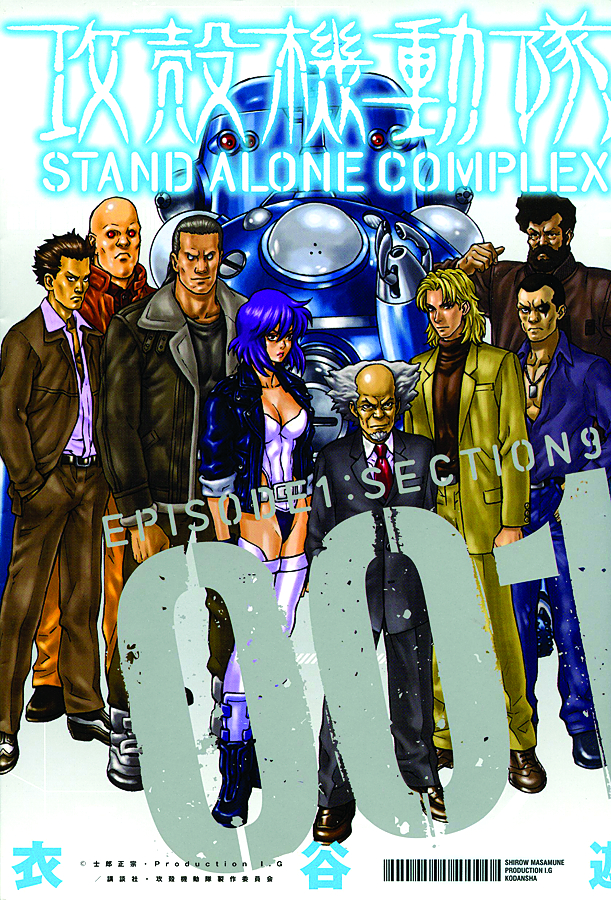 GHOST IN SHELL STAND ALONE COMPLEX GN VOL 01 (MR)