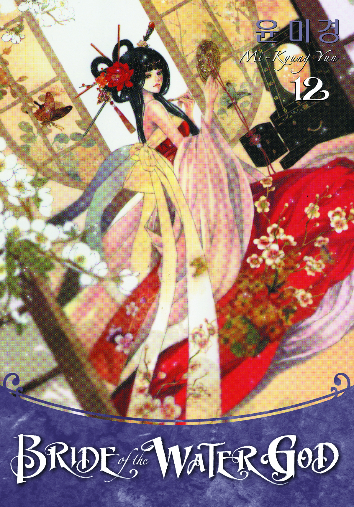 BRIDE OF THE WATER GOD TP VOL 12