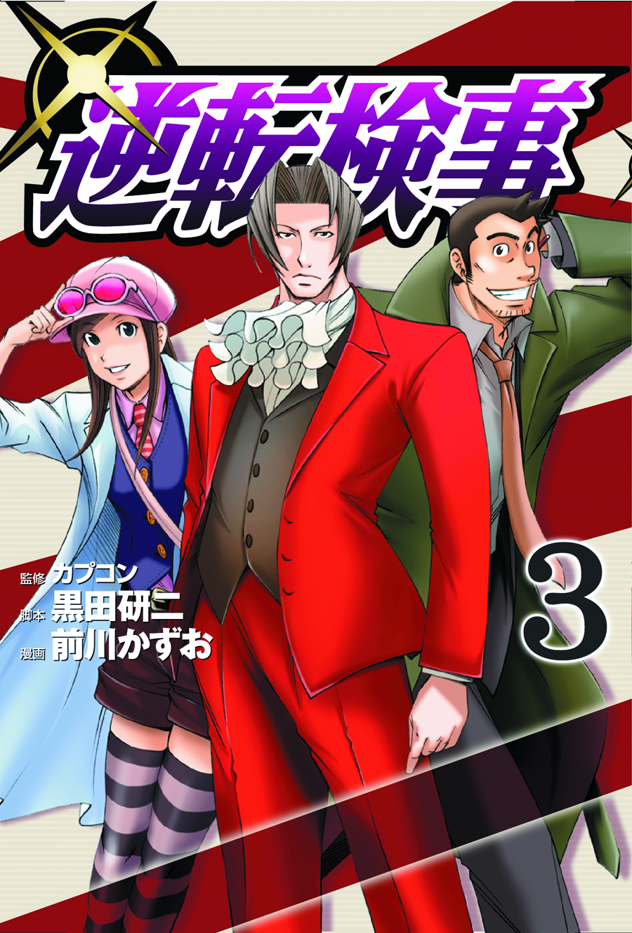 MILES EDGEWORTH ACE ATTORNEY GN VOL 03