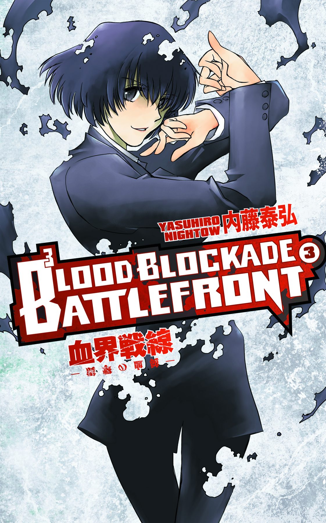 BLOOD BLOCKADE BATTLEFRONT TP VOL 03