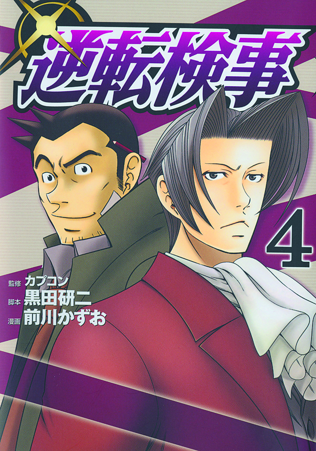 MILES EDGEWORTH ACE ATTORNEY GN VOL 04