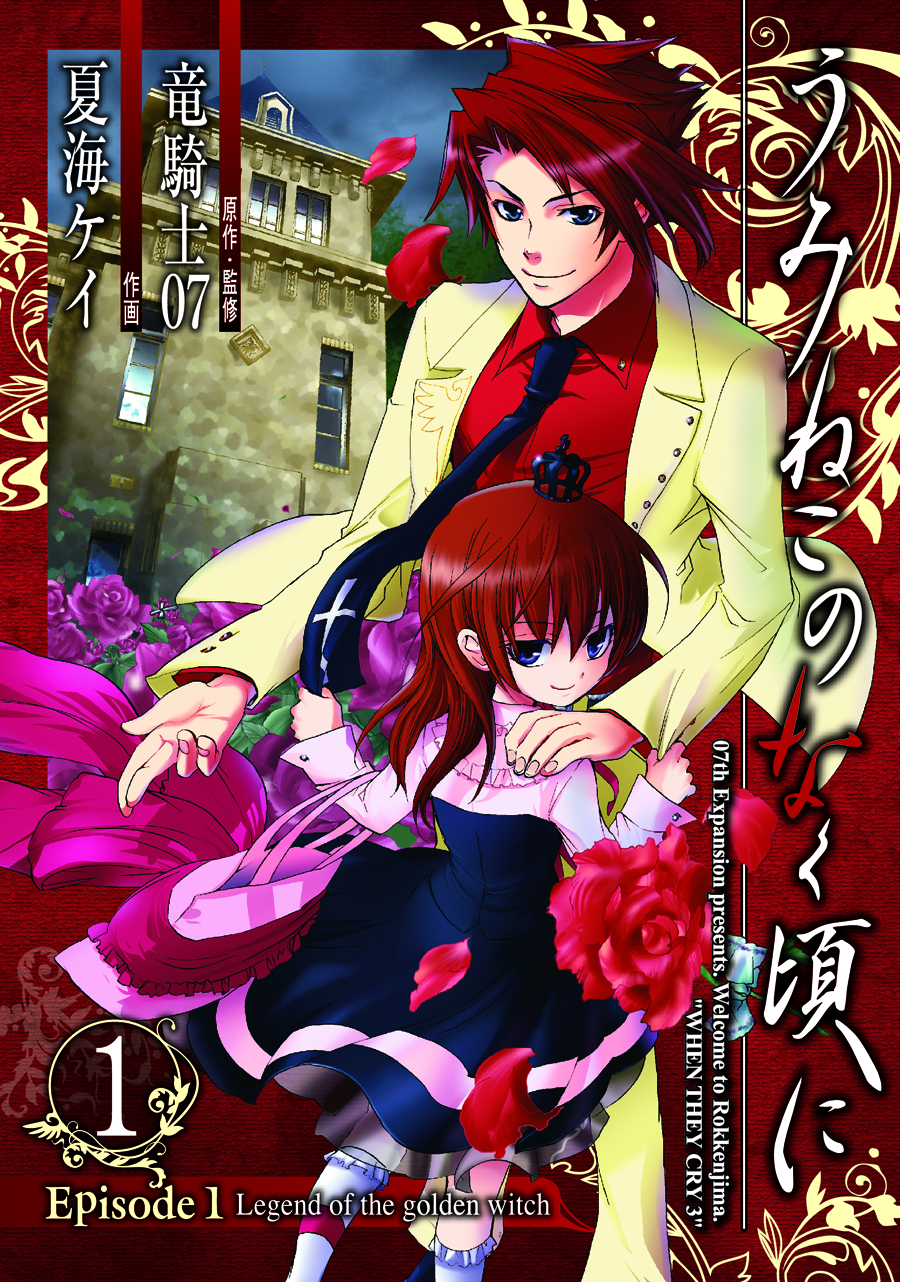 UMINEKO WHEN THEY CRY GN VOL 01 LEGEND GOLDEN WITCH PART 1
