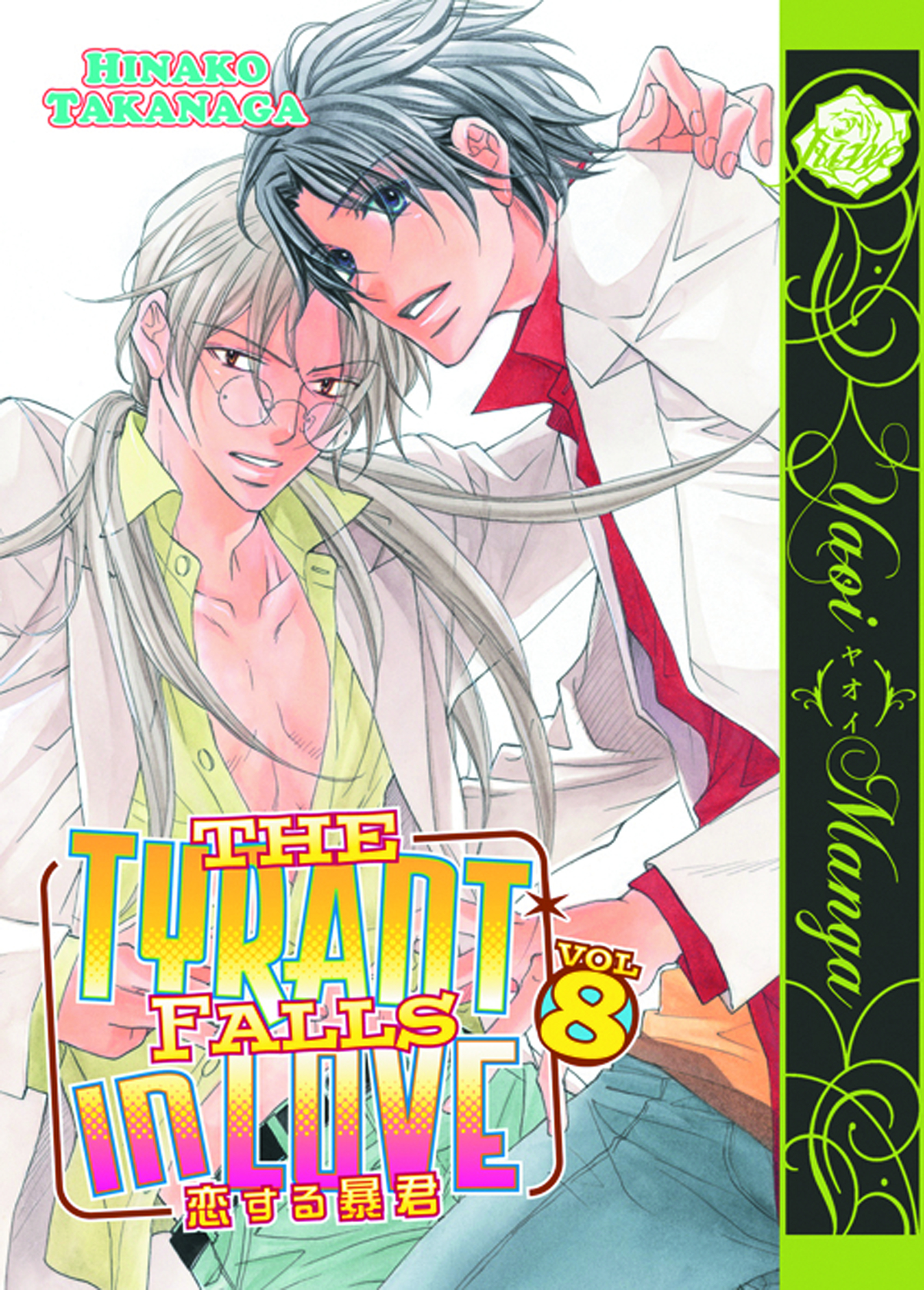 TYRANT FALLS IN LOVE GN VOL 08 (OF 8)