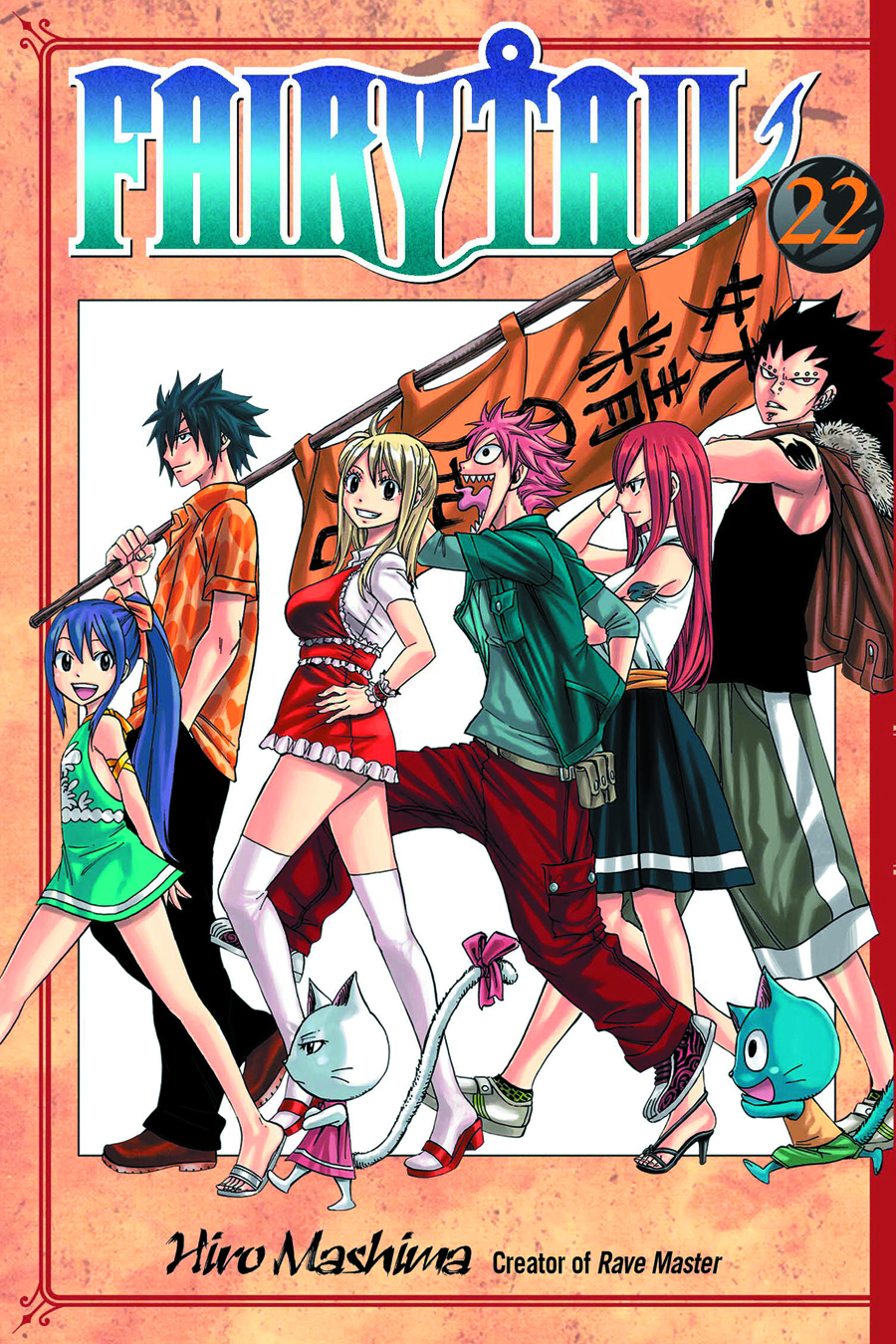 FAIRY TAIL GN VOL 22