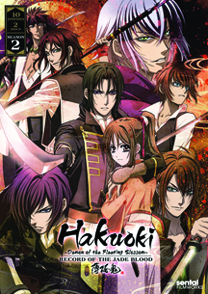 HAKUOKI DVD SEA 02