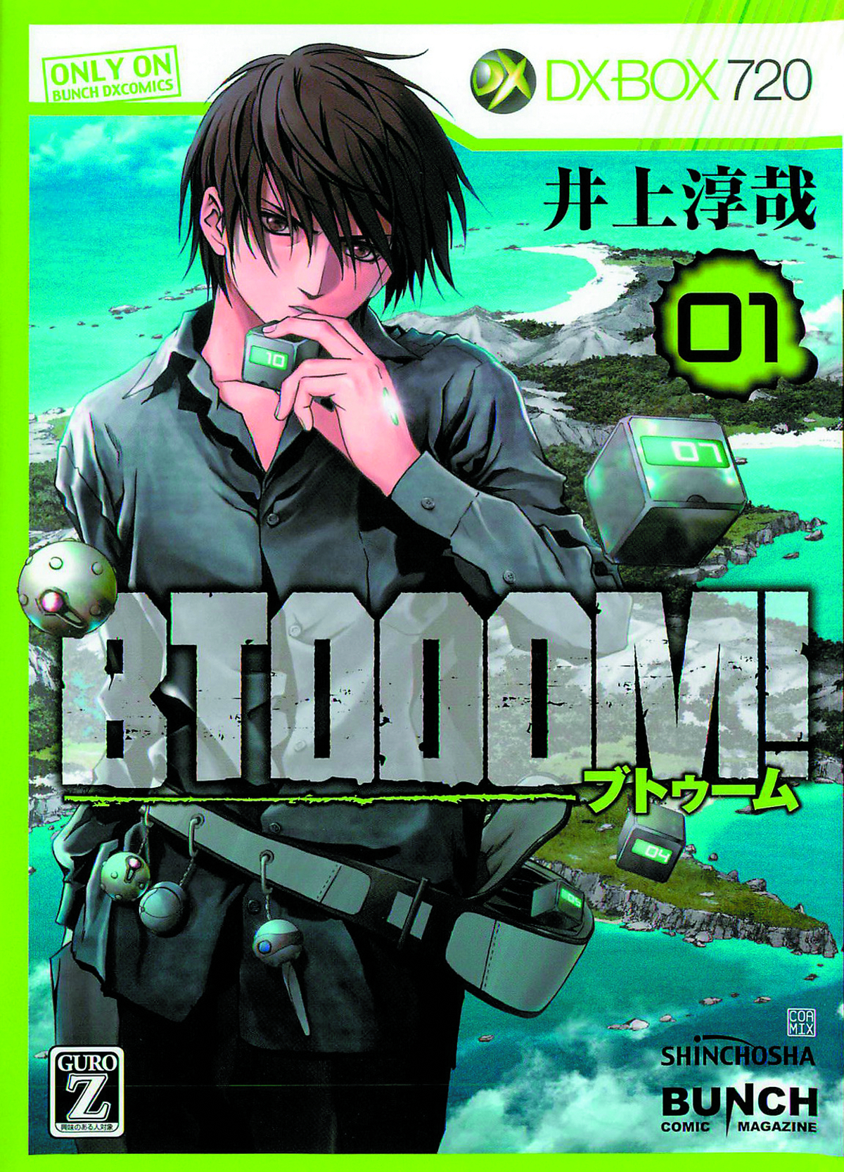 (USE APR179063) BTOOOM GN VOL 01