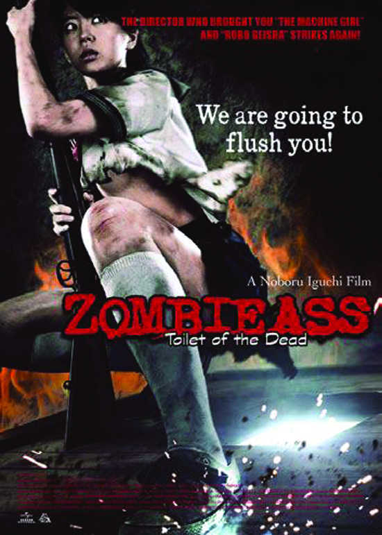 ZOMBIE ASS TOILET OF THE DEAD DVD  (RES)