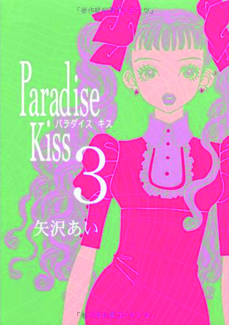 PARADISE KISS TP VERTICAL INC ED VOL 03