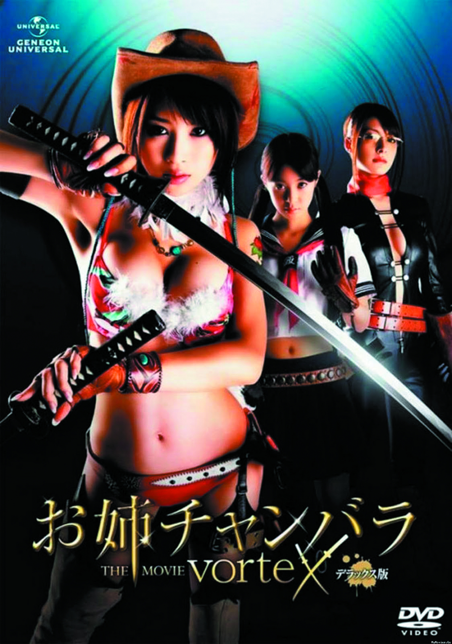 CHANBARA BEAUTY THE MOVIE VORTEX DVD