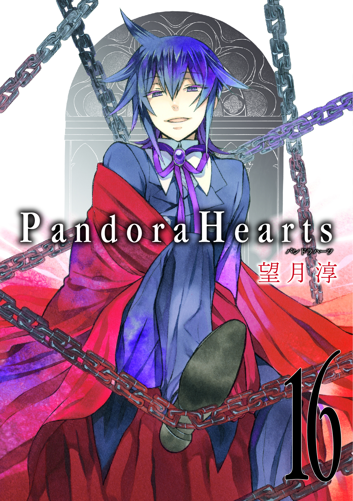 PANDORA HEARTS GN VOL 16