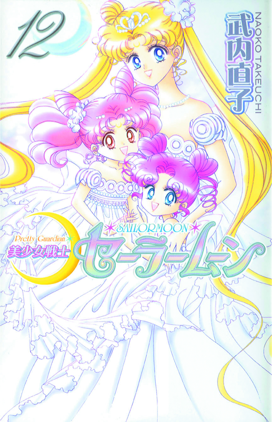 SAILOR MOON TP KODANSHA ED VOL 12