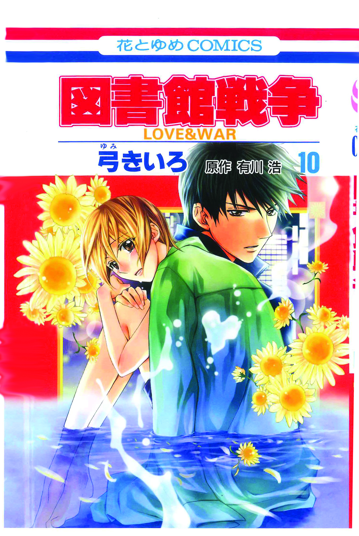 LIBRARY WARS LOVE & WAR GN VOL 10
