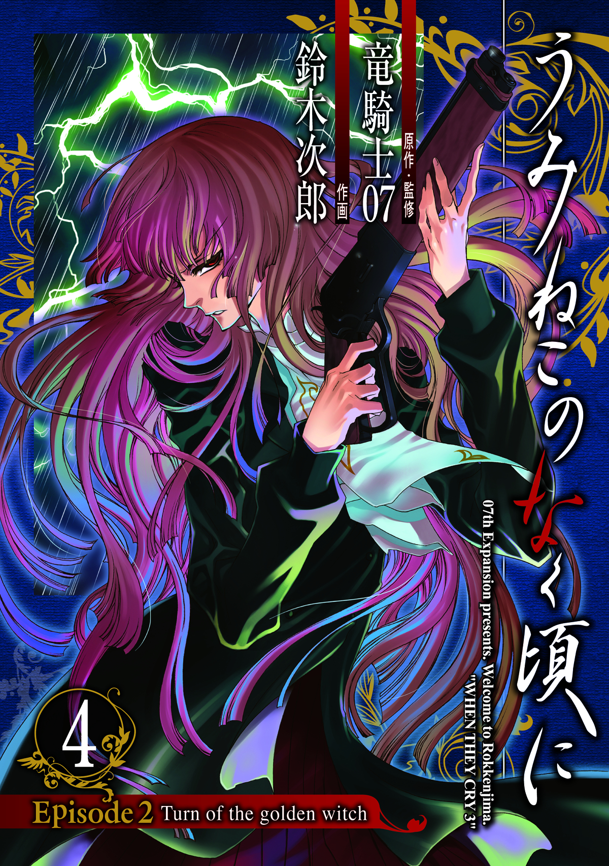 UMINEKO WHEN THEY CRY GN VOL 04 TURN GOLDEN WITCH PT 2