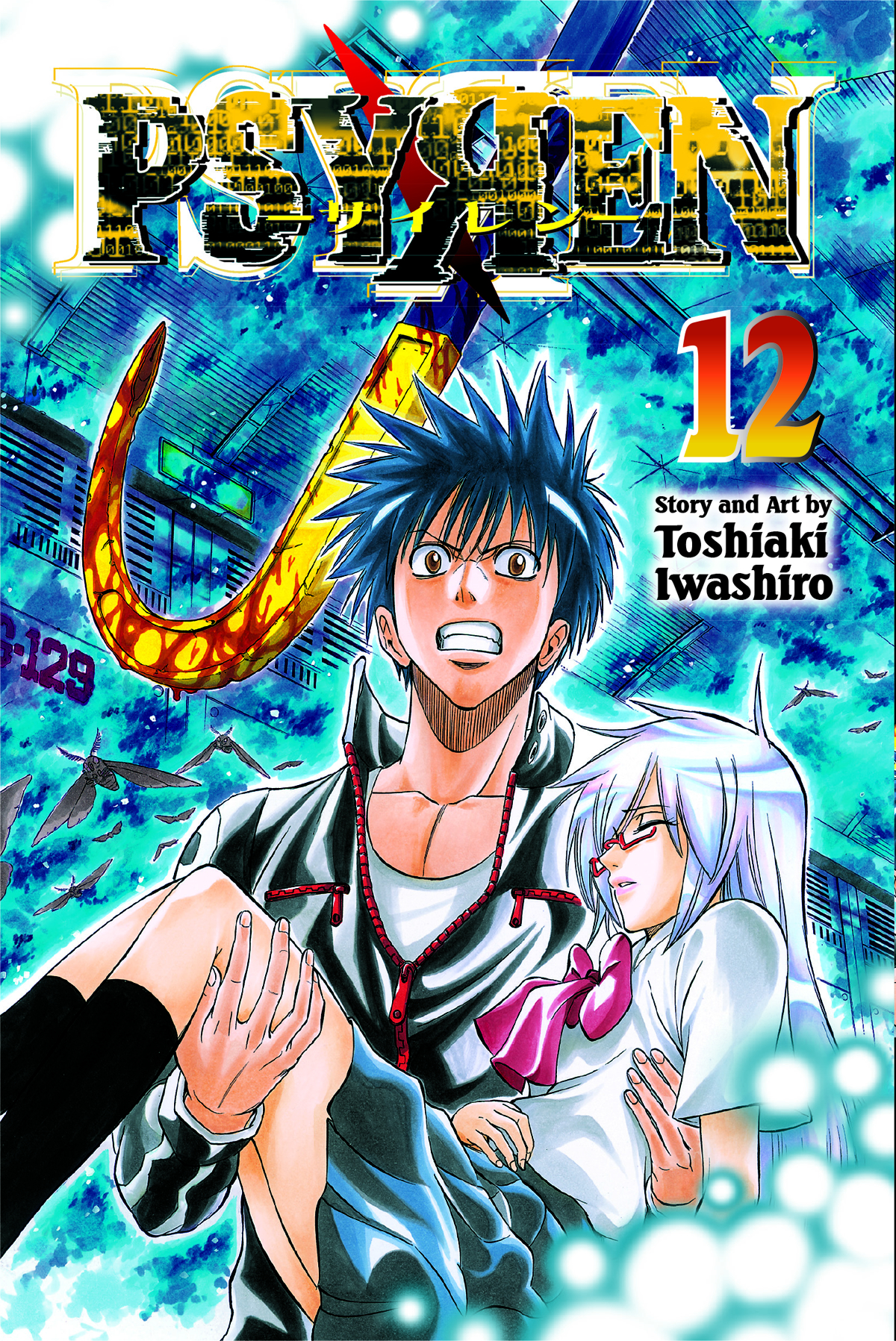 PSYREN GN VOL 12