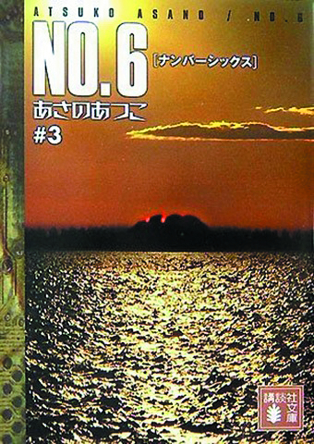 NO 6 GN VOL 03