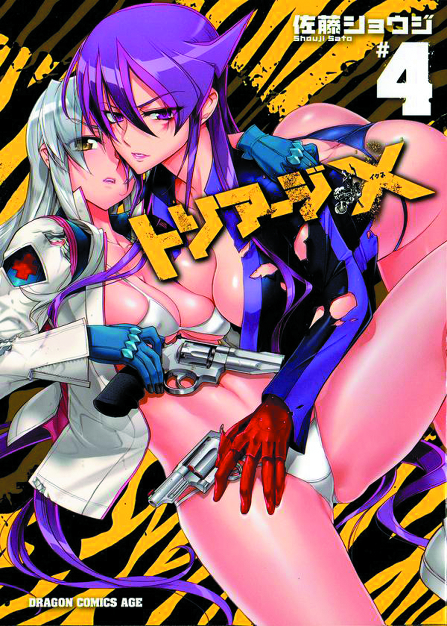 TRIAGE X GN VOL 04
