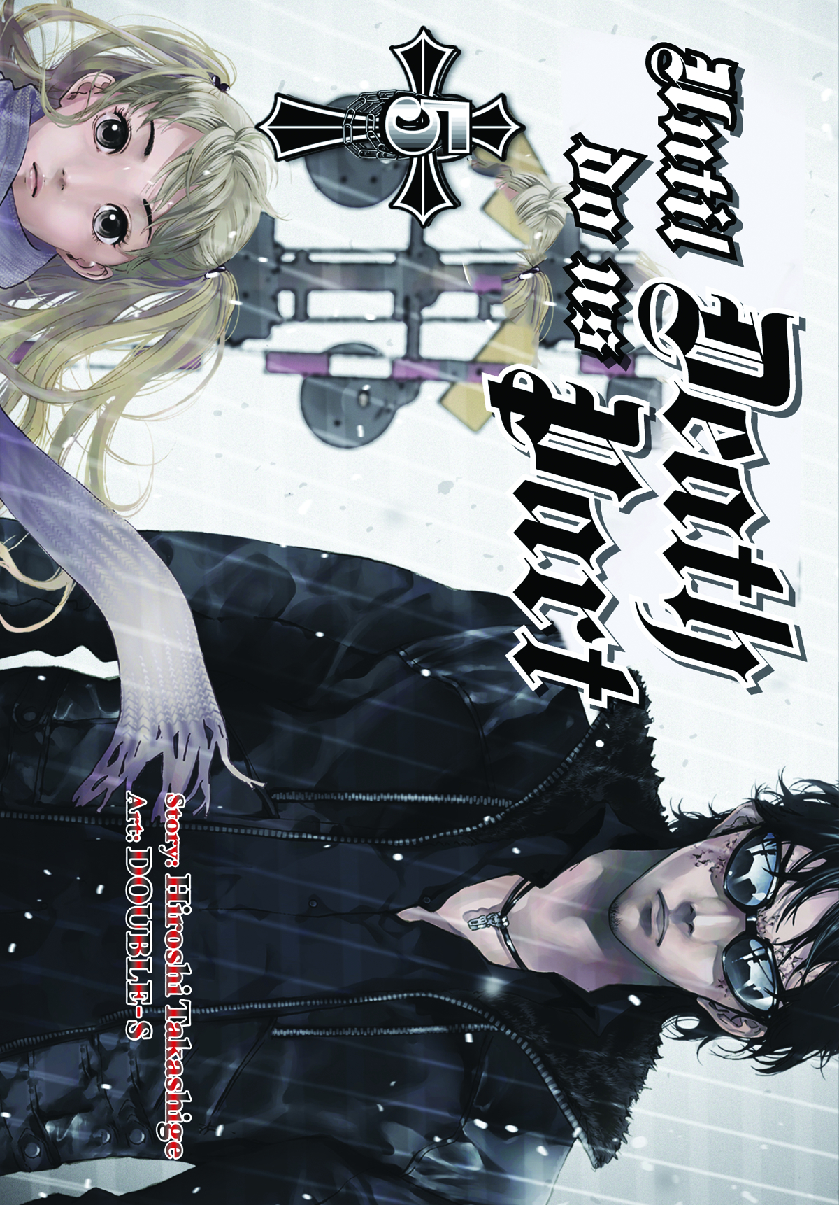 UNTIL DEATH DO US PART GN VOL 05