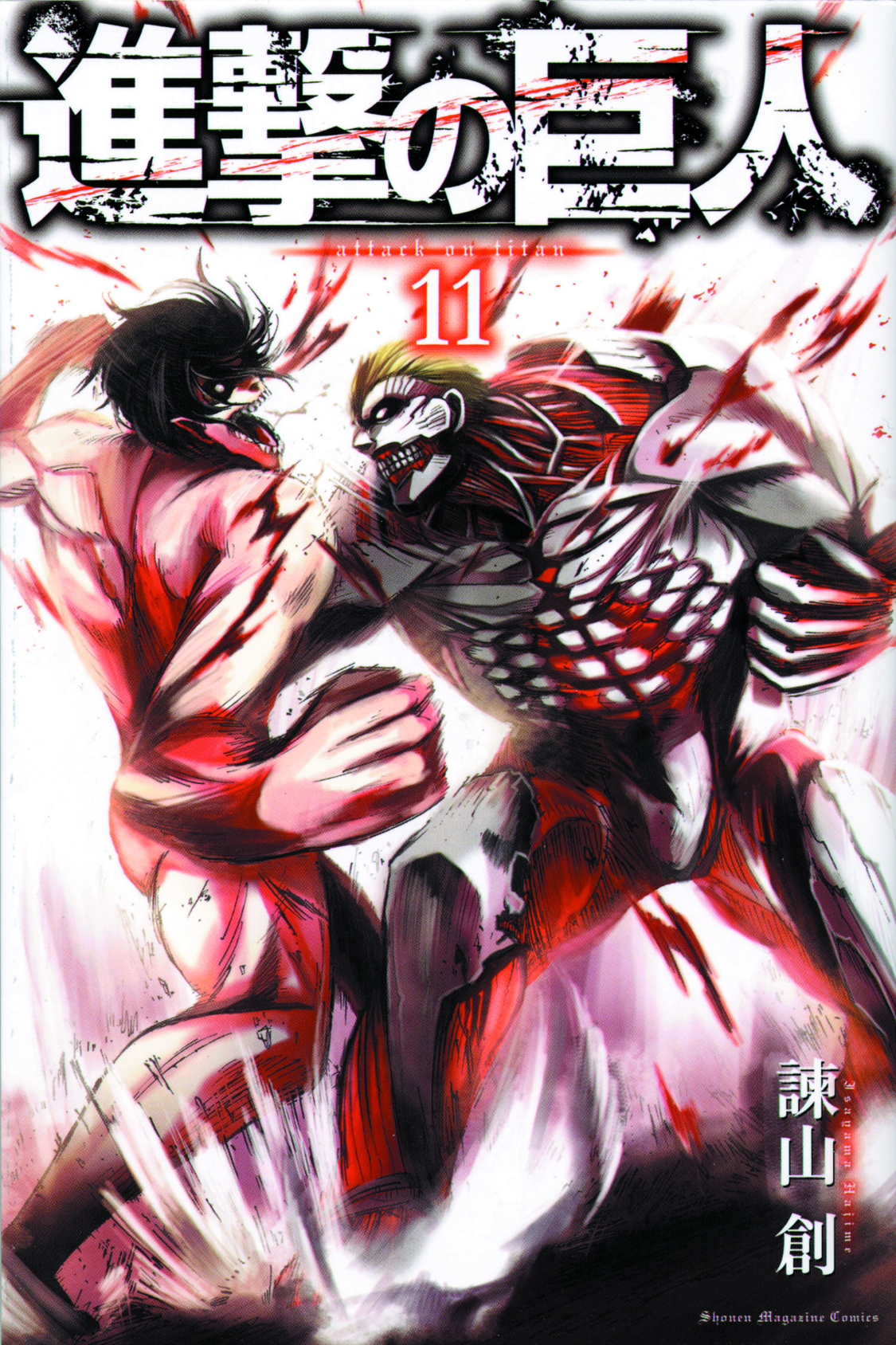 ATTACK ON TITAN GN VOL 11