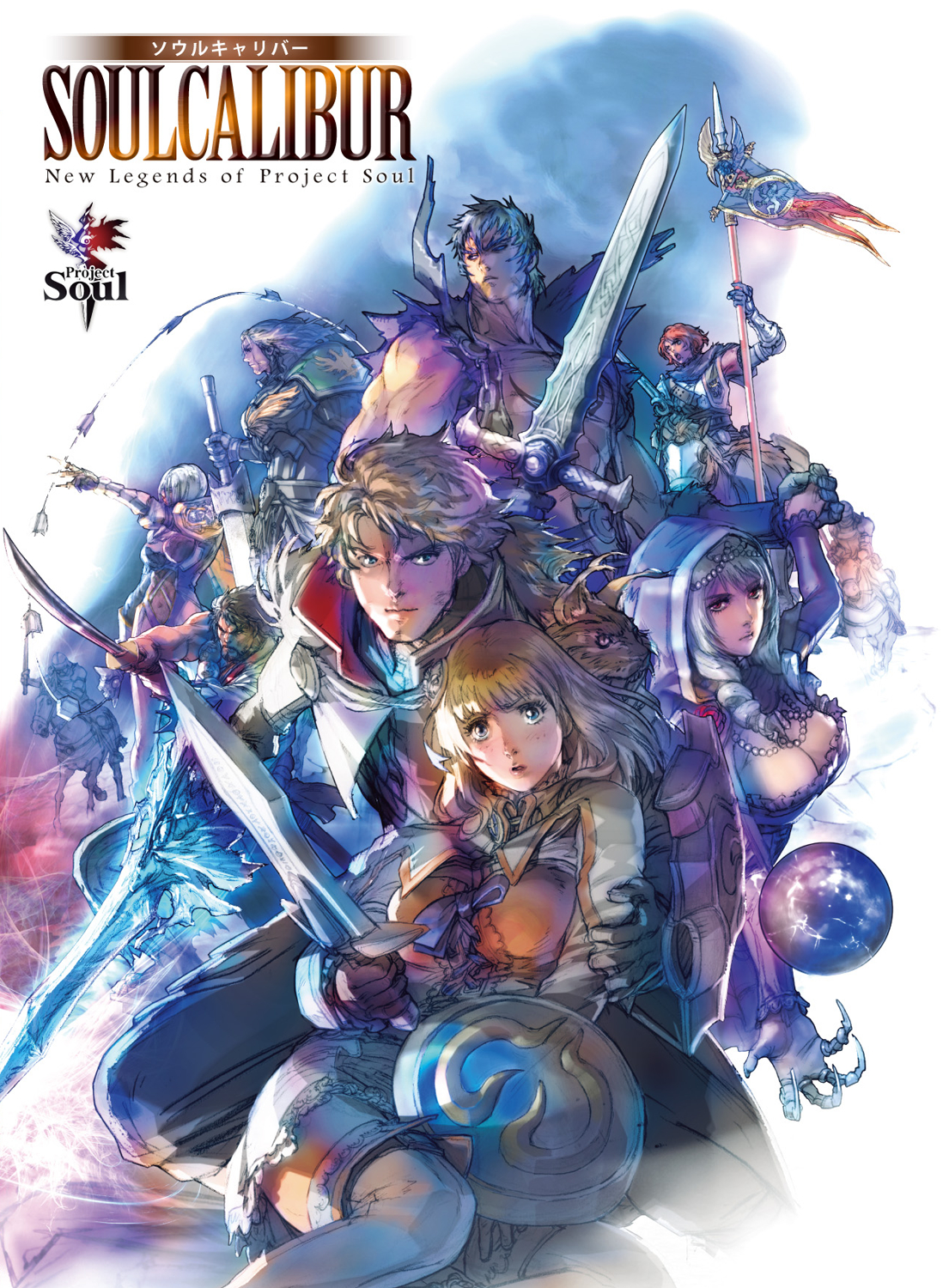 SOULCALIBUR NEW LEGENDS OF PROJECT SOUL SC