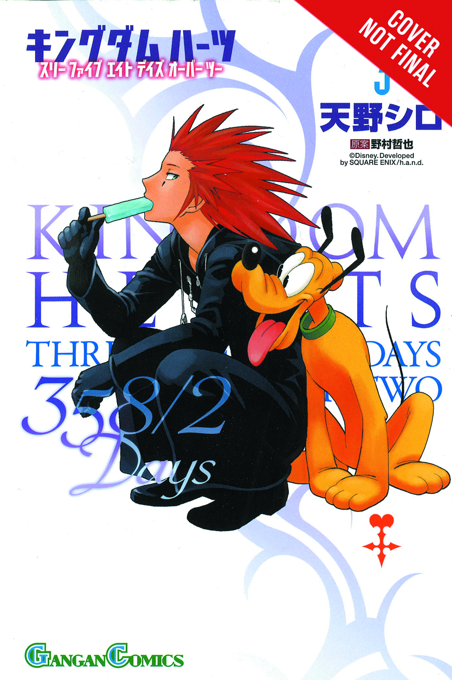 (USE DEC148318) KINGDOM HEARTS 358 / 2 DAYS GN VOL 03