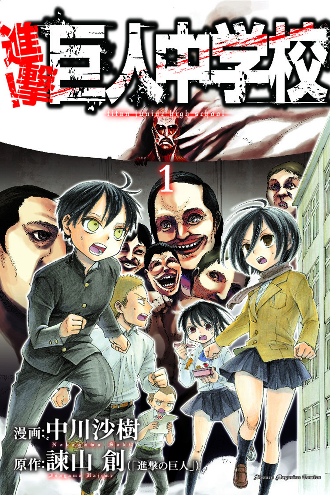 ATTACK ON TITAN JUNIOR HIGH GN VOL 01