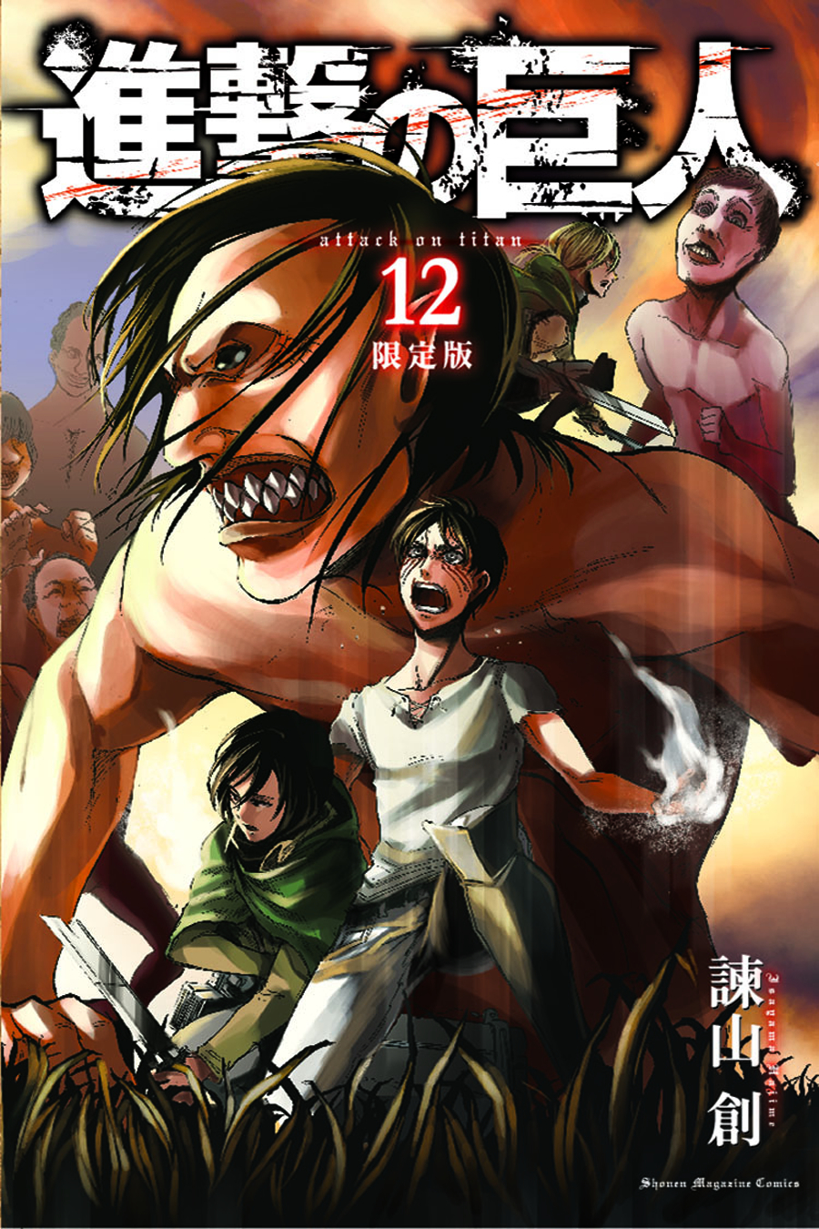 ATTACK ON TITAN GN VOL 12