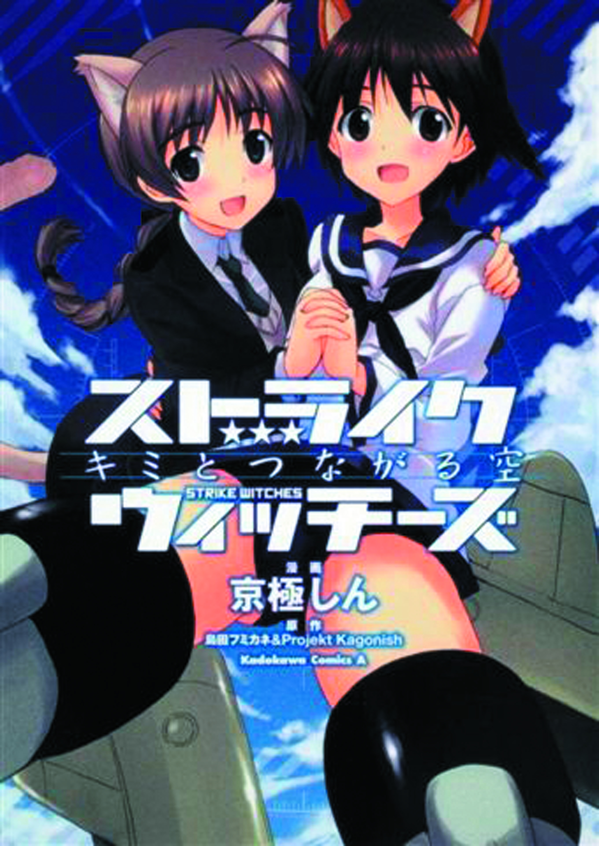 STRIKE WITCHES SKY THAT CONNECTS US GN
