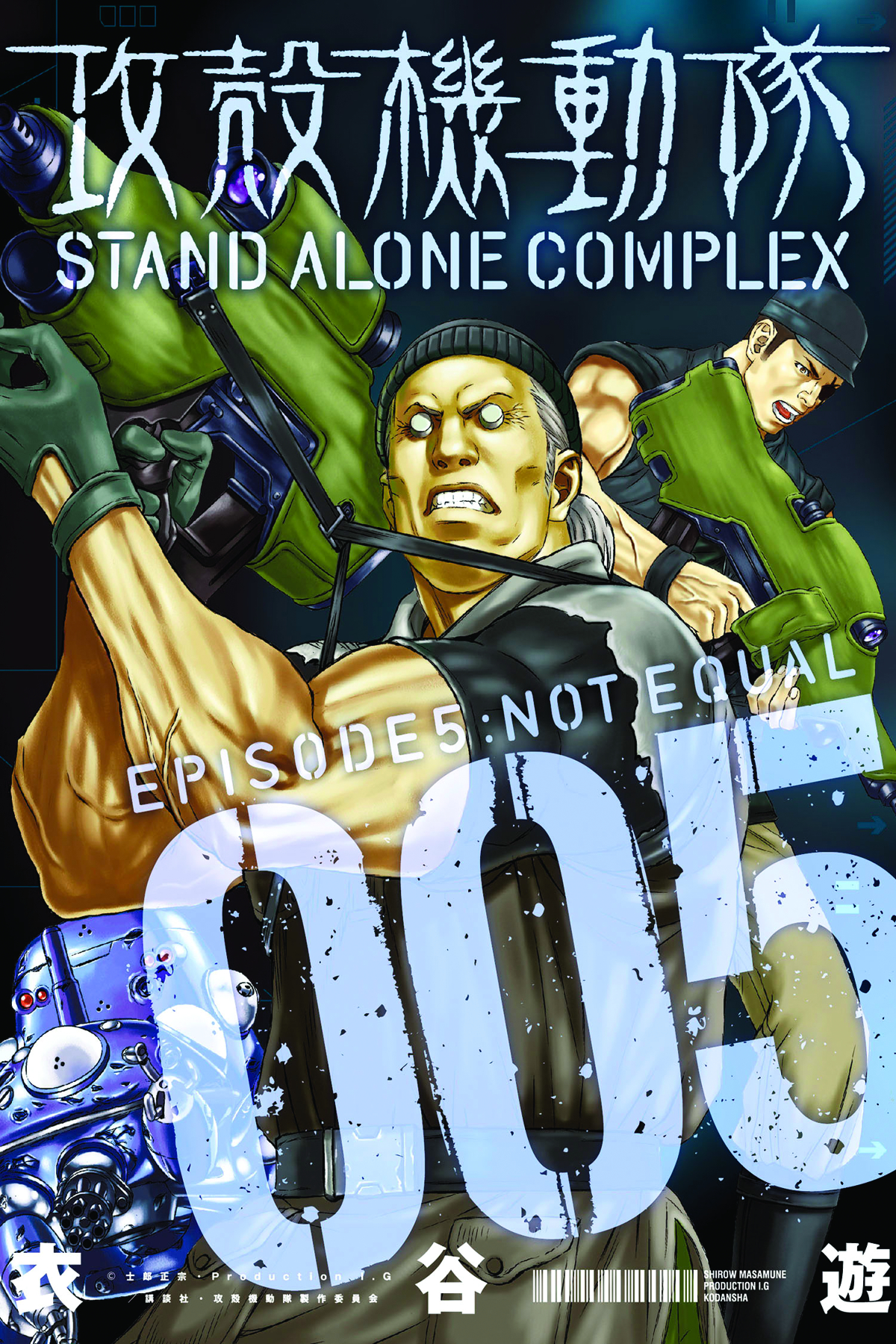 GHOST IN SHELL STAND ALONE COMPLEX GN VOL 05