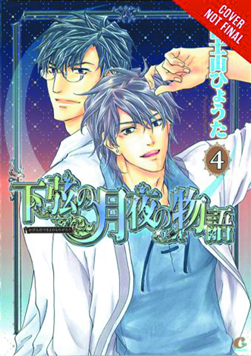 TALE OF WANING MOON GN VOL 04