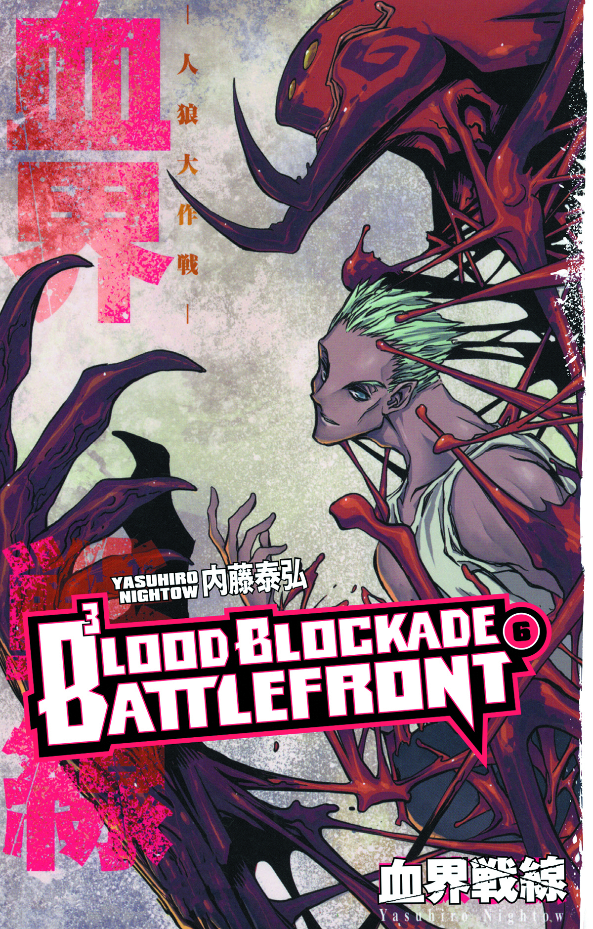 BLOOD BLOCKADE BATTLEFRONT TP VOL 06