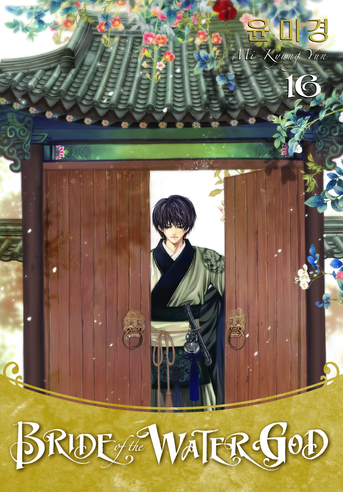 BRIDE OF THE WATER GOD TP VOL 16