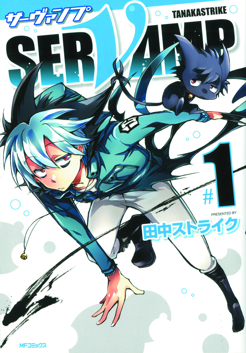 SERVAMP GN VOL 01