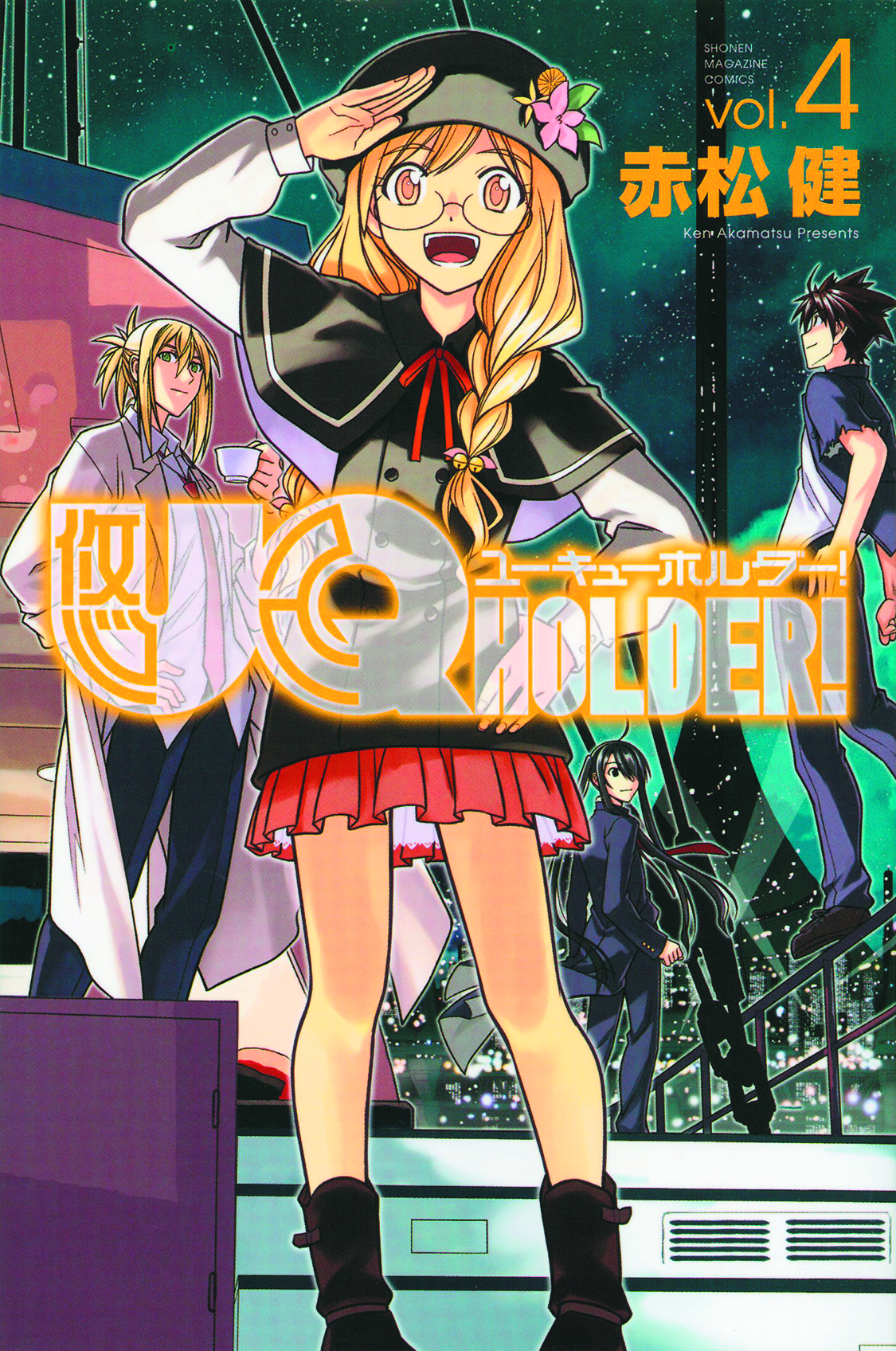 UQ HOLDER GN VOL 04