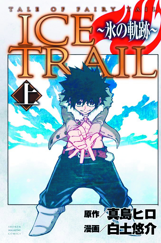 FAIRY TAIL ICE TRAIL GN VOL 01