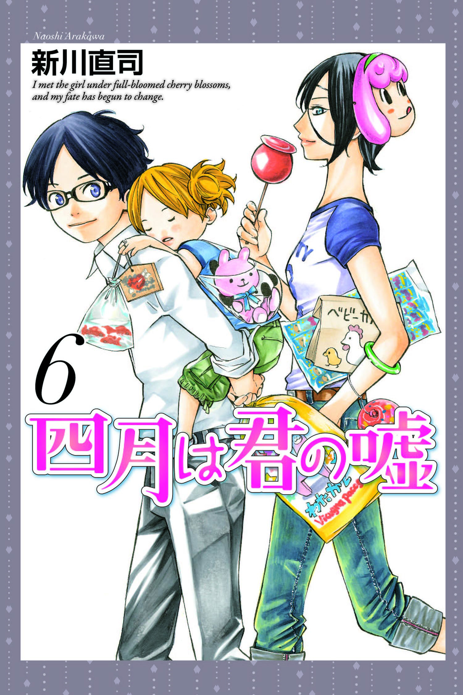 YOUR LIE IN APRIL GN VOL 06