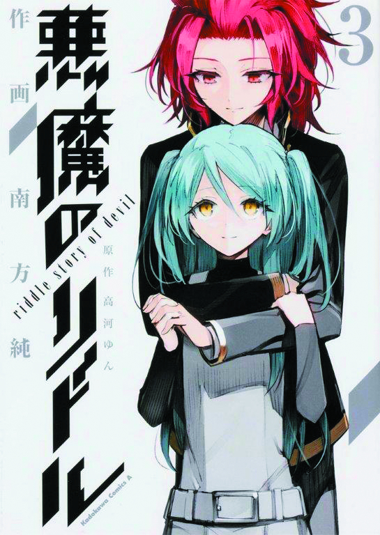 AKUMA NO RIDDLE GN VOL 03 RIDDLE STORY OF DEVIL