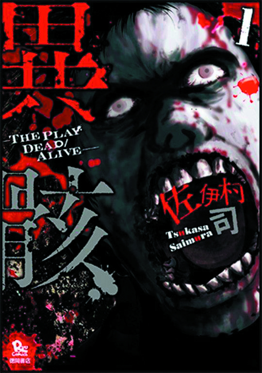 HOUR OF THE ZOMBIE GN VOL 01