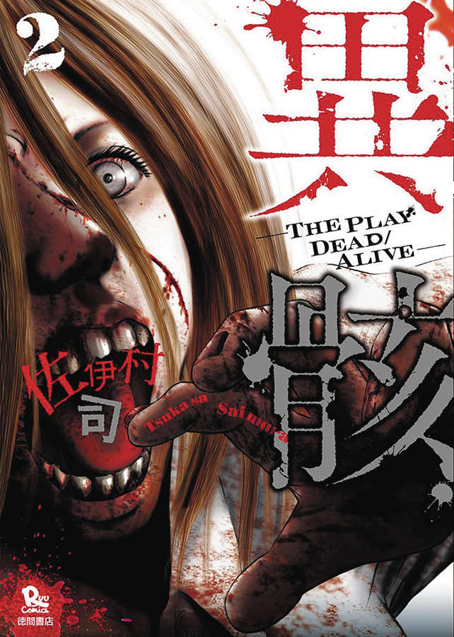 HOUR OF THE ZOMBIE GN VOL 02