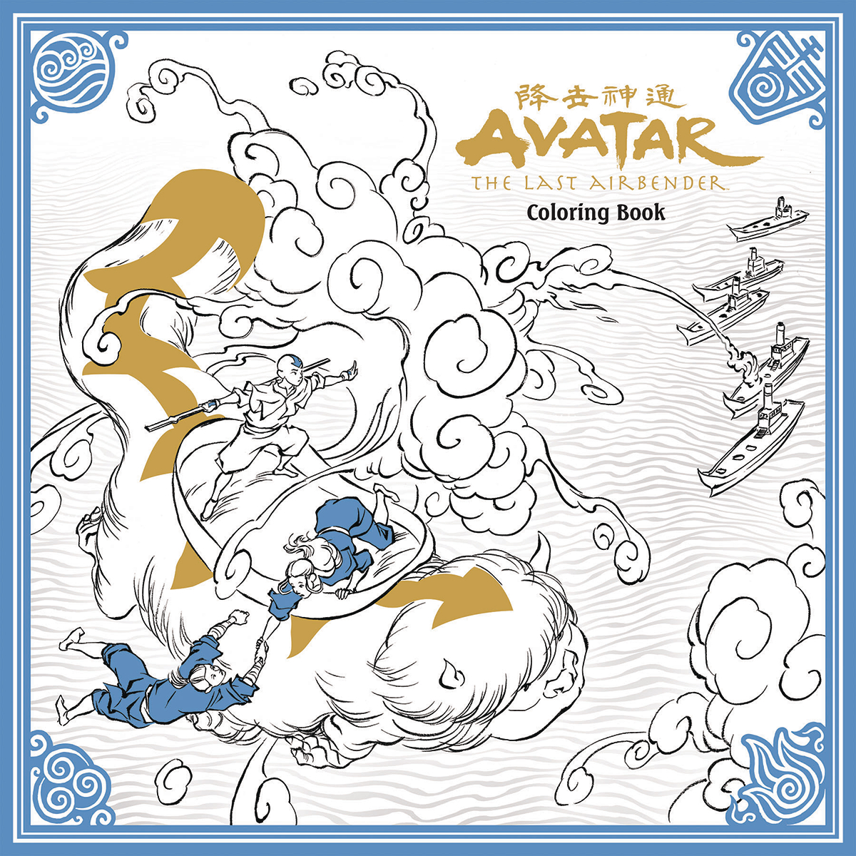 AVATAR LAST AIRBENDER ADULT COLORING BOOK TP (O/A)