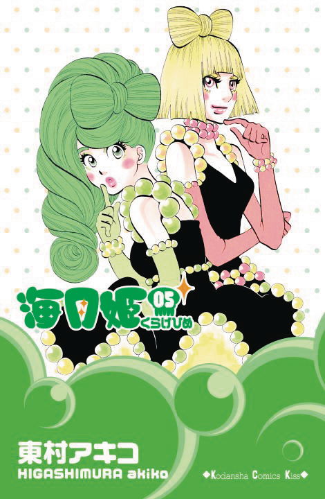 PRINCESS JELLYFISH GN VOL 03