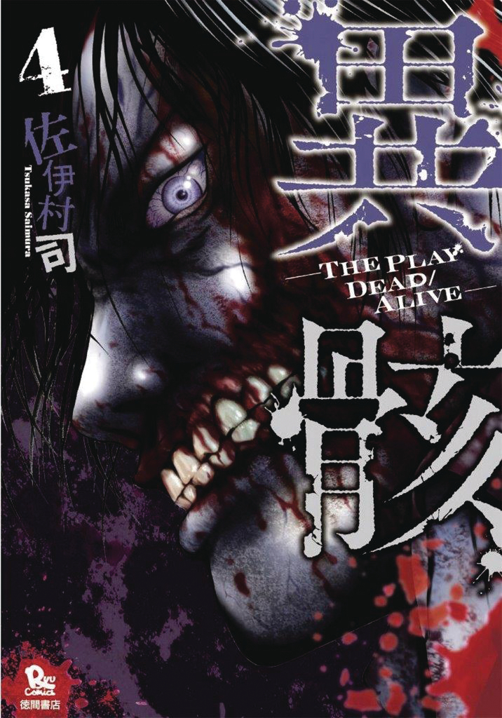 HOUR OF THE ZOMBIE GN VOL 04
