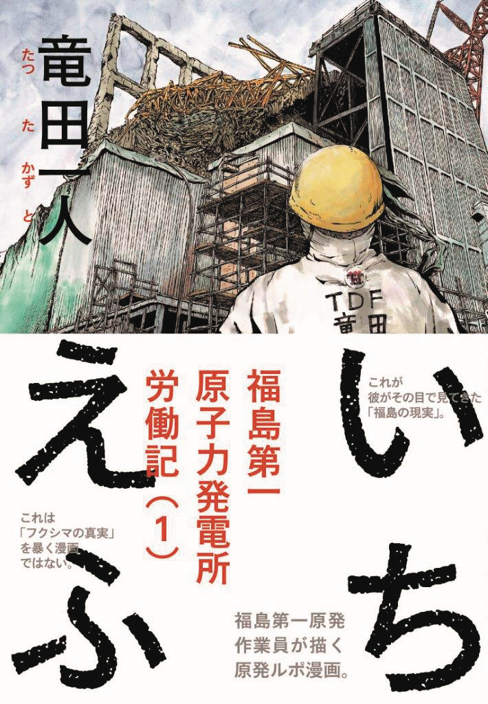 ICHI F WORKERS GRAPHIC MEMOIR OF FUKUSHIMA NUCLEAR PLANT