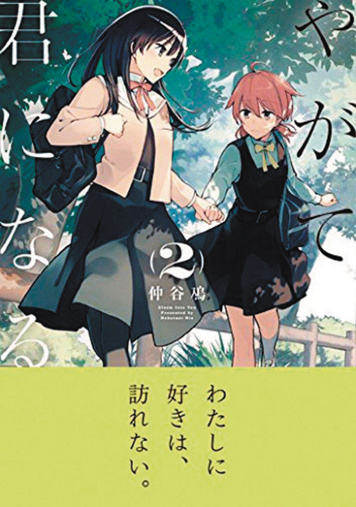 BLOOM INTO YOU GN VOL 02