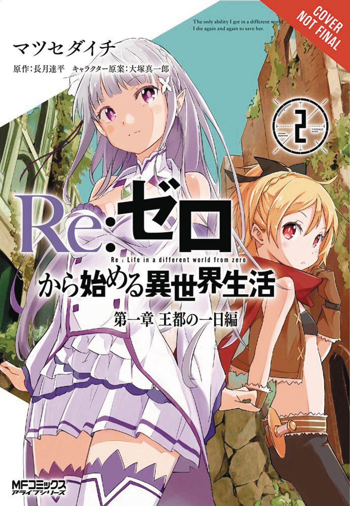 RE ZERO SLIAW CHAPTER 2 WEEK MANSION GN VOL 01