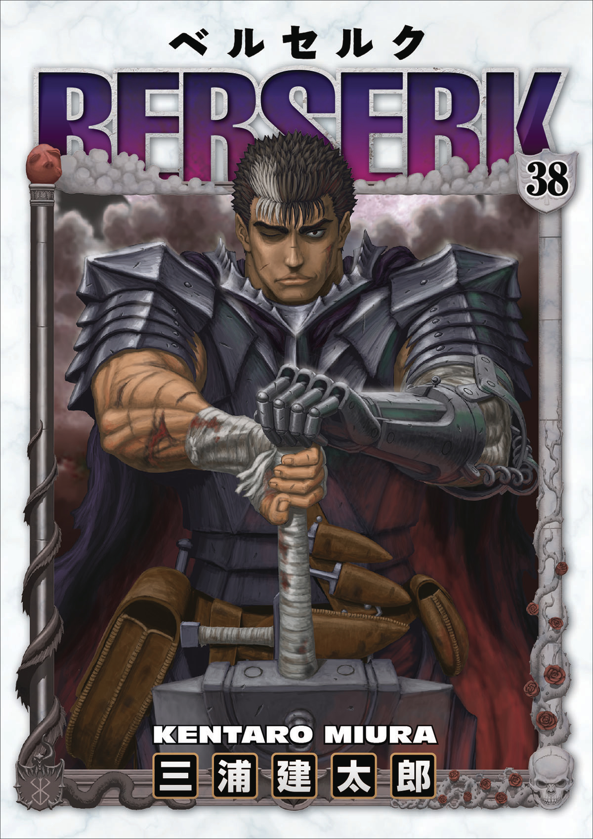 BERSERK TP VOL 38 (MR)