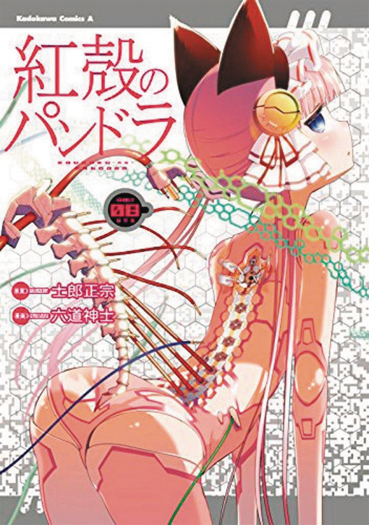 PANDORA IN THE CRIMSON SHELL GHOST URN GN VOL 08