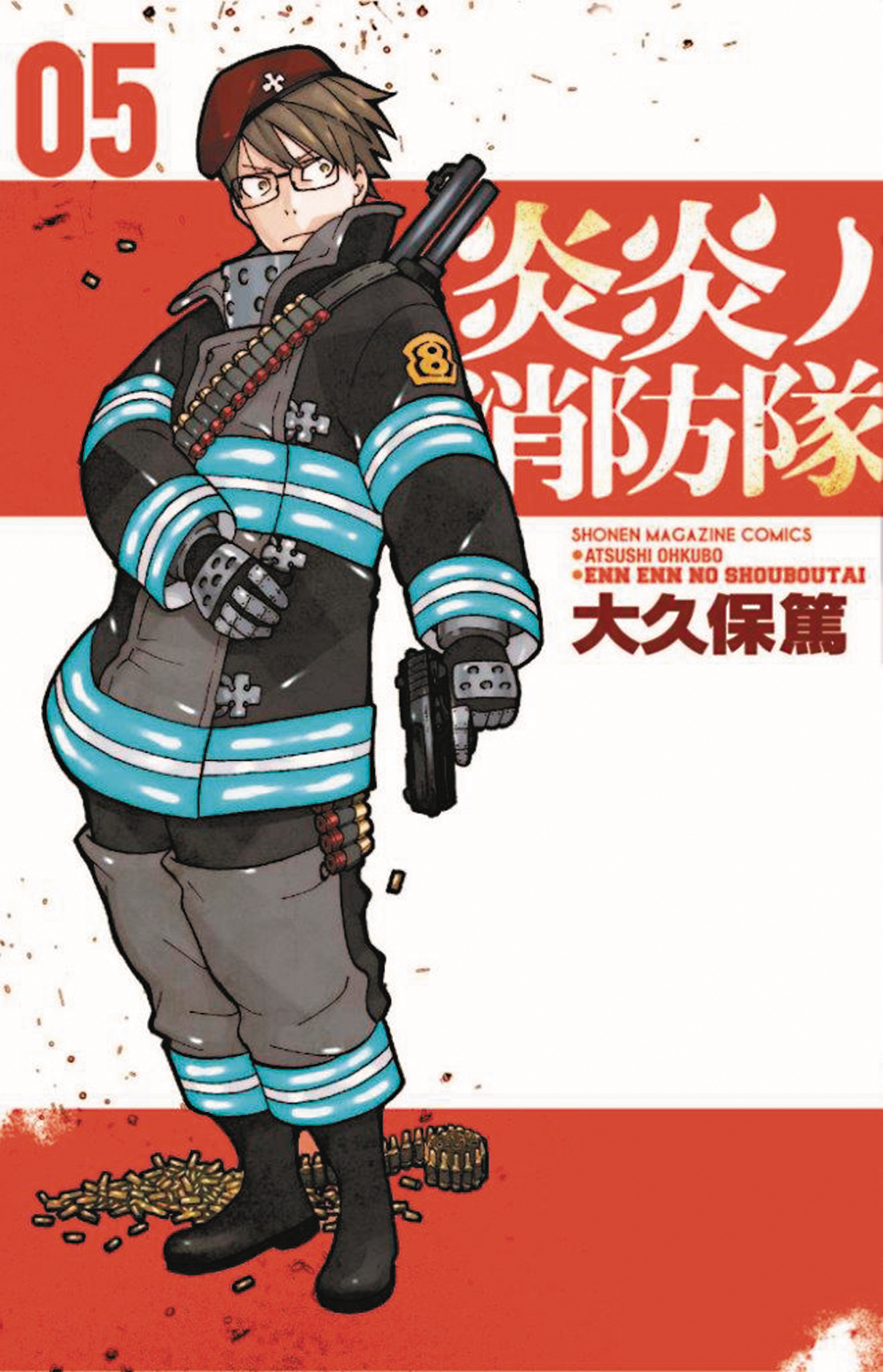 FIRE FORCE GN VOL 05