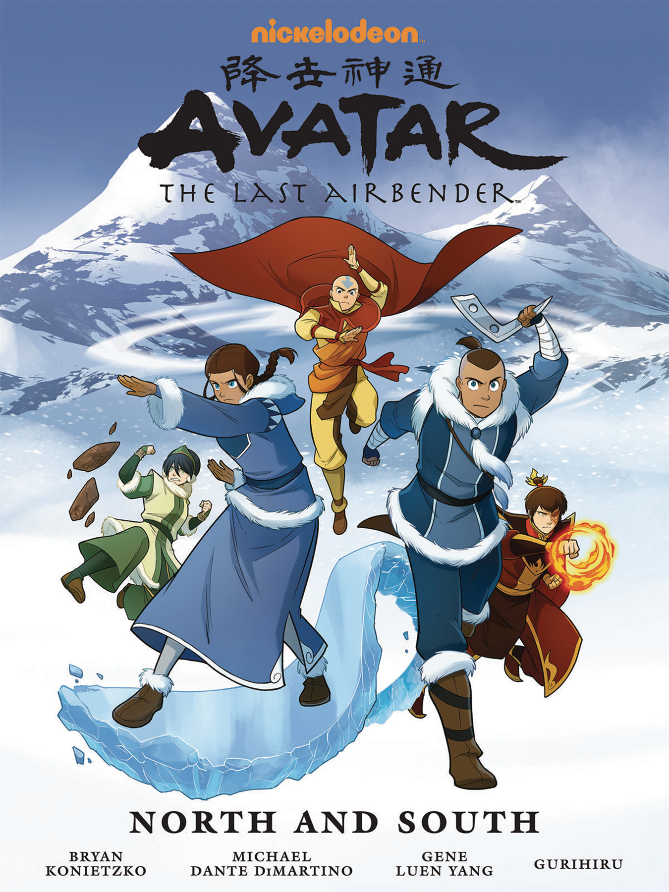 AVATAR LAST AIRBENDER NORTH AND SOUTH LIBRARY EDITION HC (JU