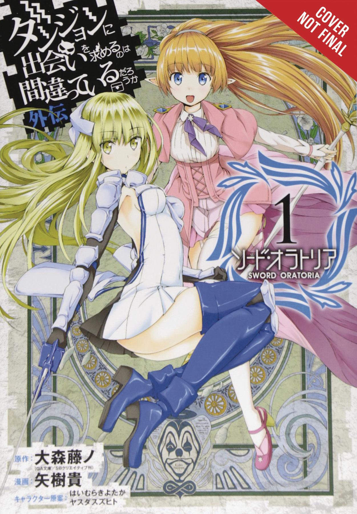 IS WRONG PICK UP GIRLS DUNGEON SWORD ORATORIA GN VOL 01