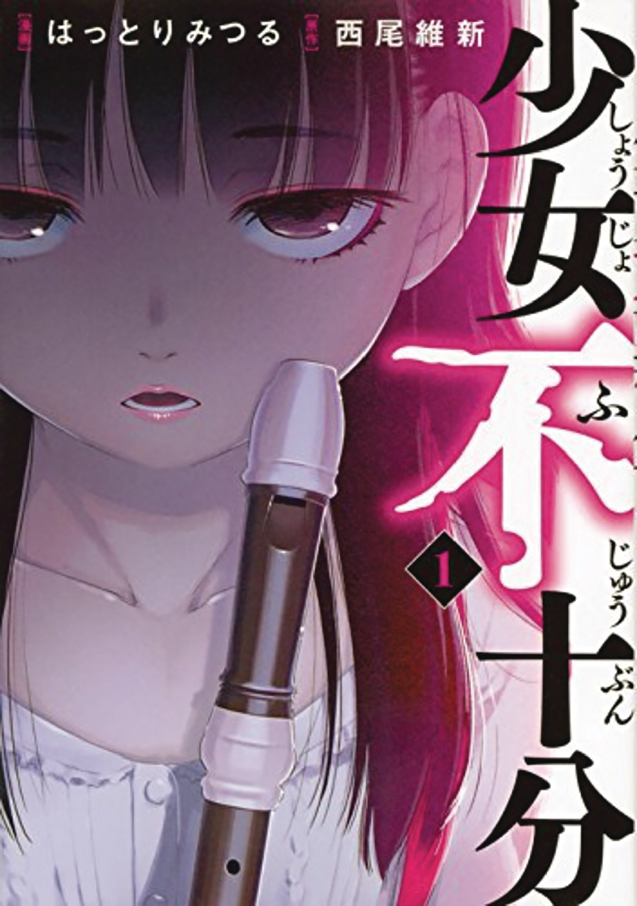 IMPERFECT GIRL GN VOL 01 (OF 3) (MR)